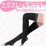エクスレッグスリマーは、加圧式脂肪燃焼ストッキング!履いているだけで美脚に