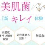 美肌菌って何?NHKの「あさイチ」でも紹介されて話題なんですけど
