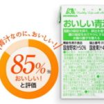 森永の青汁お試しセットが1000円!美肌には青汁が一番、紙パック飲みきりサイズ