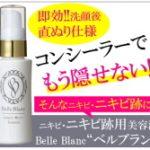 超敏感肌でニキビ跡が治らない時の美容液は何が良い?